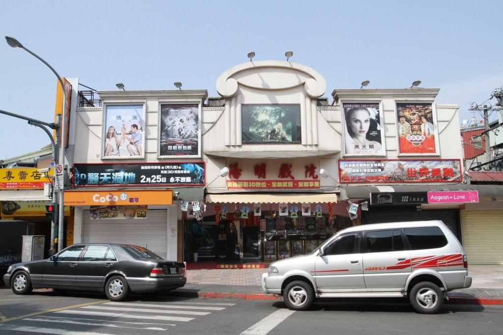 士林陽明戲院,攝於2011年。 圖/聯合報系資料照