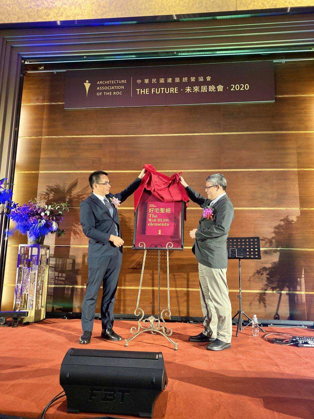 中華民國建築經營協會理事長戴雲發和內政部次長花敬群於去年八月一同揭開「好宅聖經」...