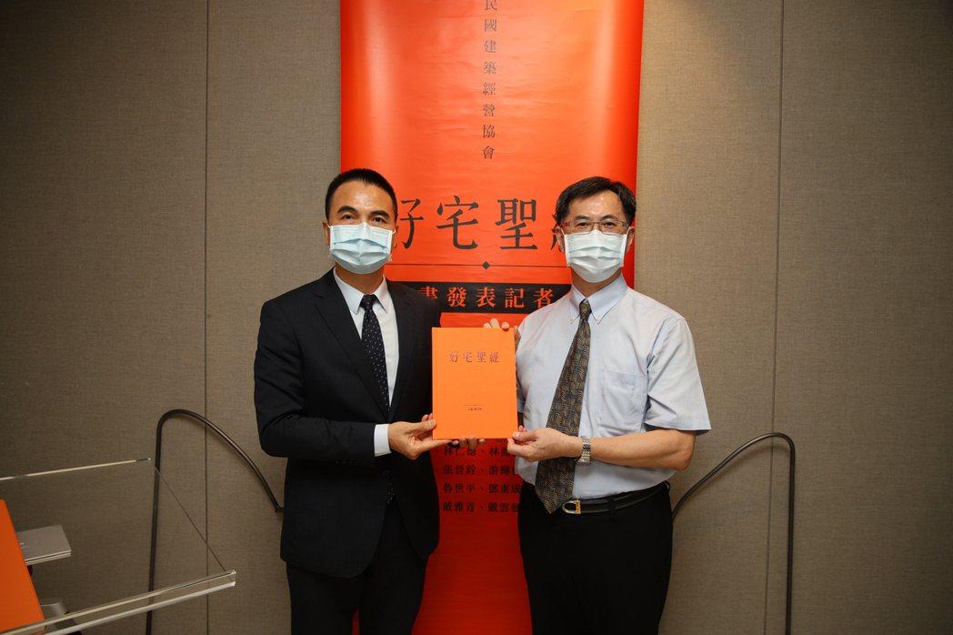 戴雲發(左)出版「好宅聖經」,邀請消基會董事長黃怡騰一同見證。圖/戴雲發提供