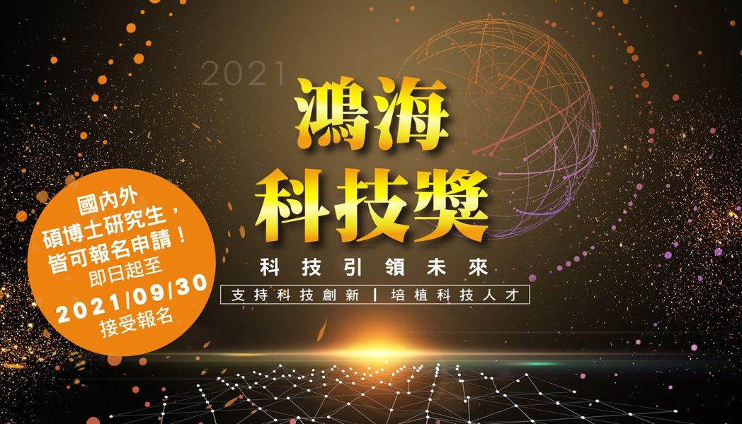 鴻海科技獎。鴻海/提供