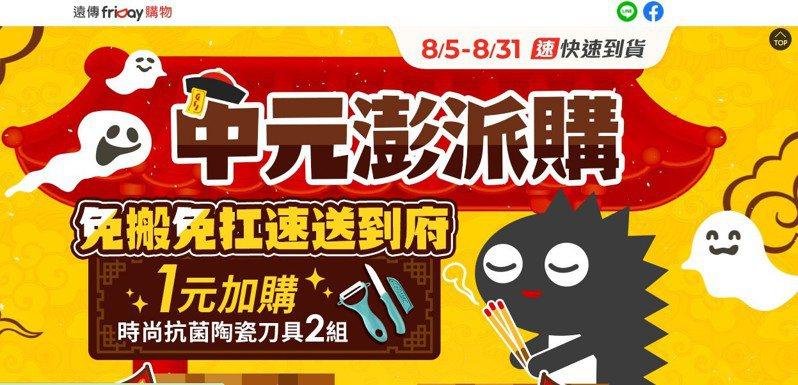 遠傳friDay購物推出中元澎派購專區,可享「快速到貨」,最快付款隔天就能收到。圖/業者提供
