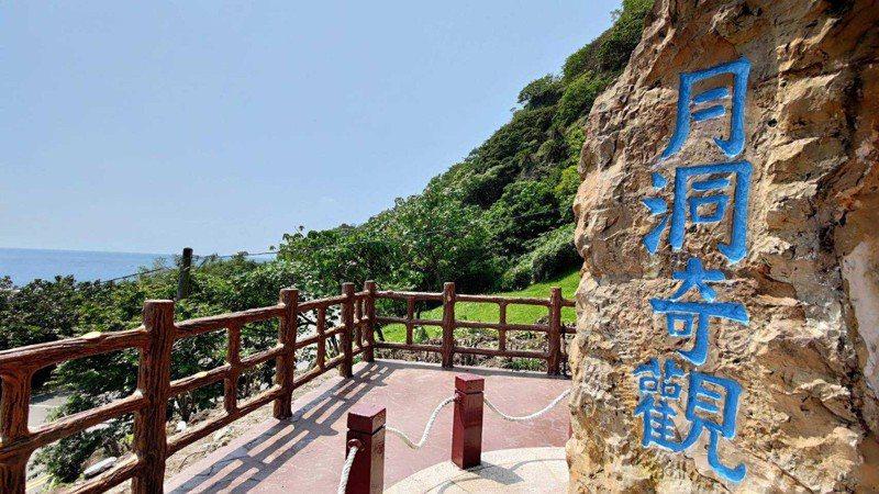 花蓮月洞是知名景點,受疫情影響,關閉到8月才重新開放。圖/豐濱鄉公所提供