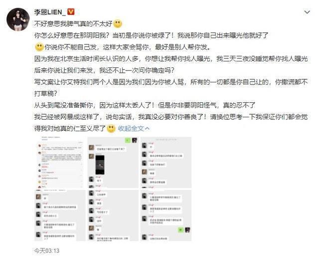 李恩曬出與都美竹的對話紀錄。圖/摘自微博
