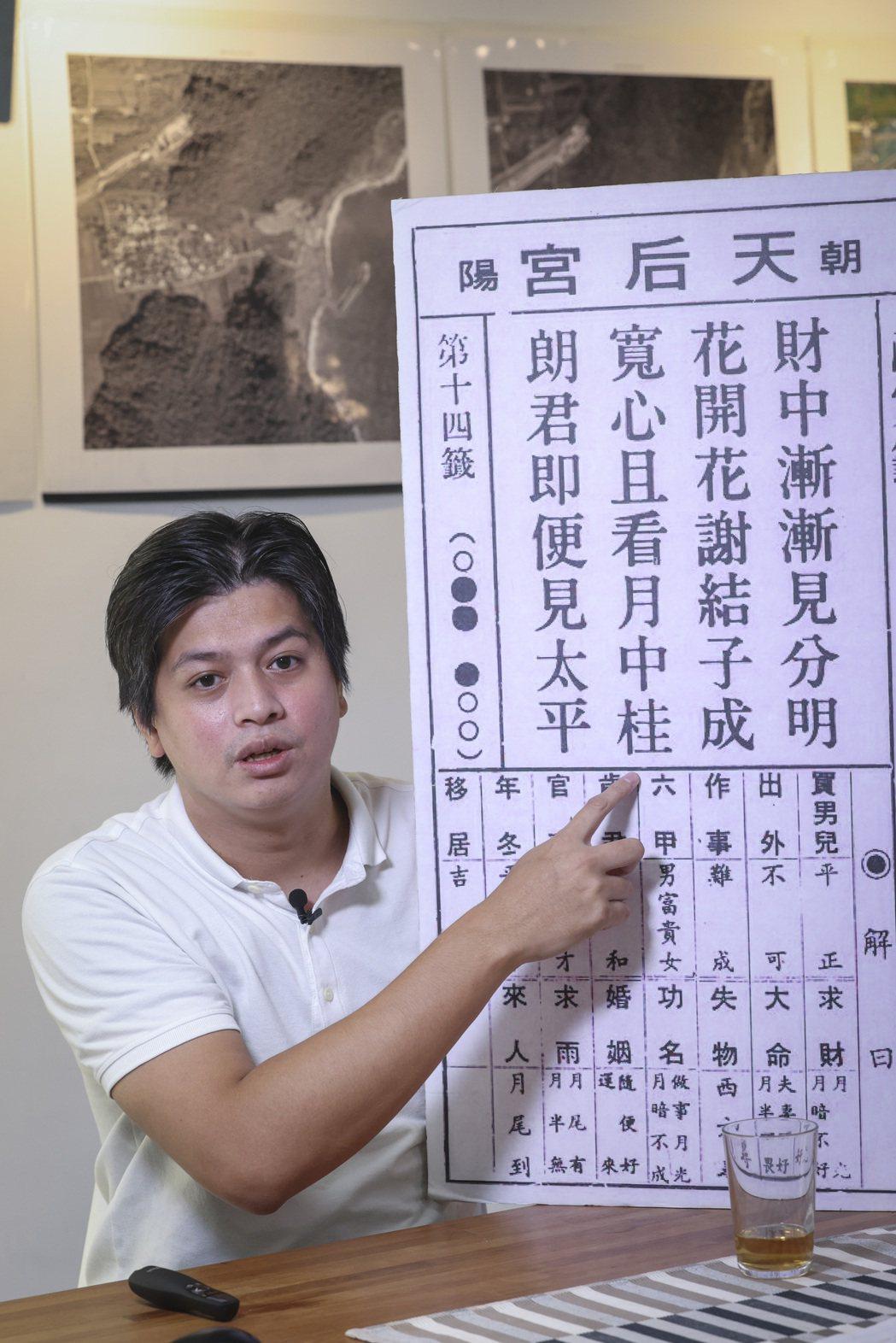 趙文豪笑說當年會選址在宜蘭南澳,全因這張籤詩。記者王聰賢/攝影