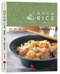 《簡單吃飯:用心烹煮,飽食暖心,享受一碗飯的幸福!》 圖/朱雀文化 提供