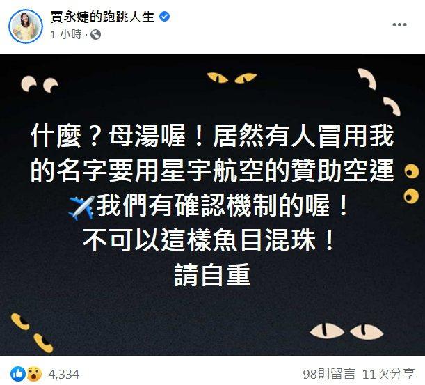 賈永婕名號遭冒用。圖/擷自facebook。