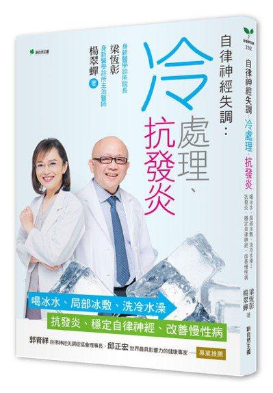 作者:梁恆彰、楊翠蟬出版社:新自然主義 出版日期:2021/07/23