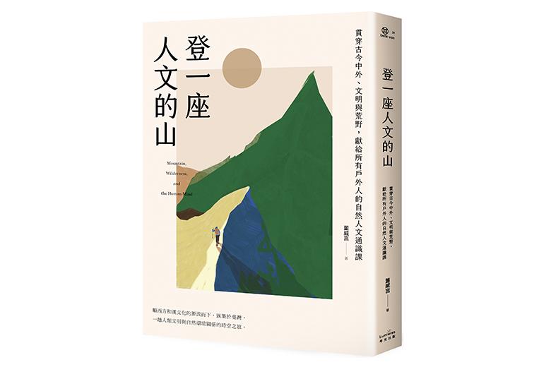 《登一座人文的山:貫穿古今中外、文明與荒野,獻給所有戶外人的自然人文通識課》書封。 圖/奇光出版提供