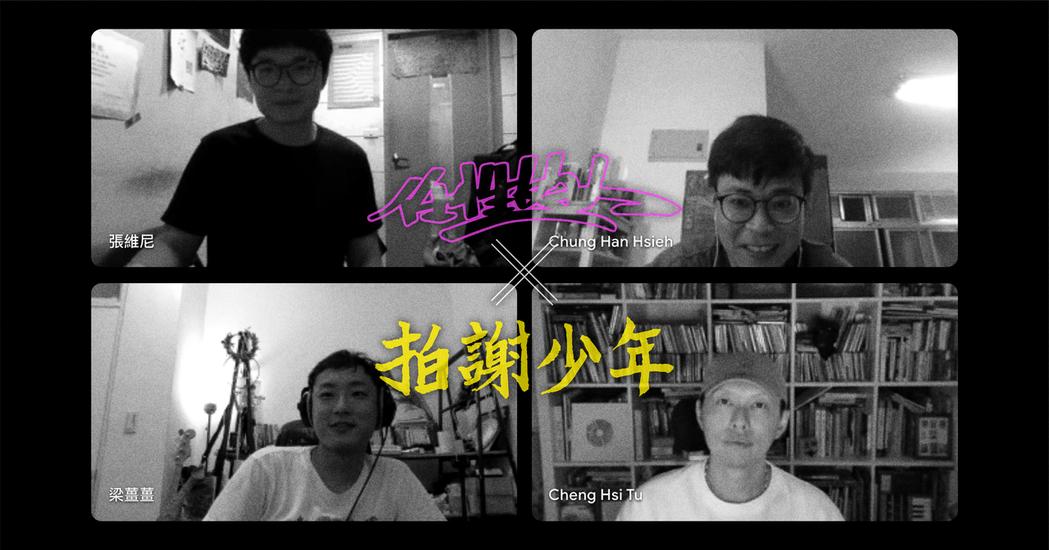 饒舌歌手蛋堡(右下),與吉他維尼(左上)、貝斯薑薑(左下)、鼓手宗翰(右上)三人...