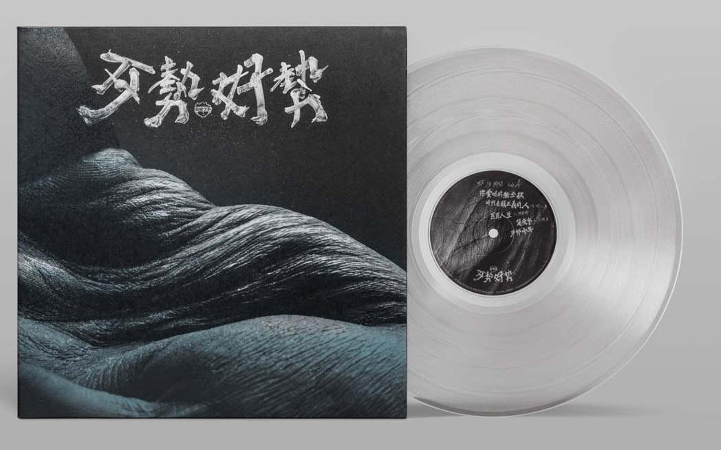 拍謝少年第三張專輯《歹勢好勢》發行黑膠。 圖/拍謝少年提供