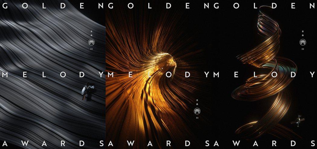 第32屆金曲獎頒獎典禮將於8月21日首度以「線上+實體」形式舉行。 圖/台視提供