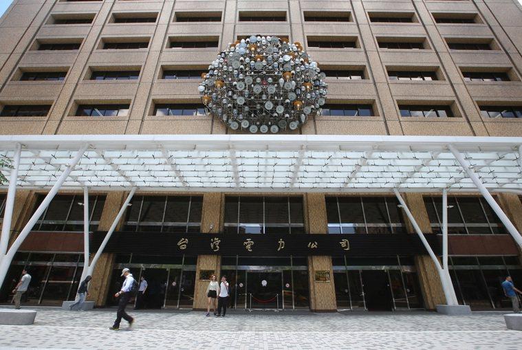 台電大樓。聯合報系記者林澔一/攝影