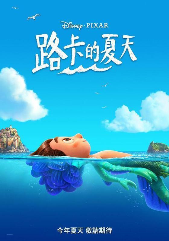 《路卡的夏天》中文海報,8月6日上映