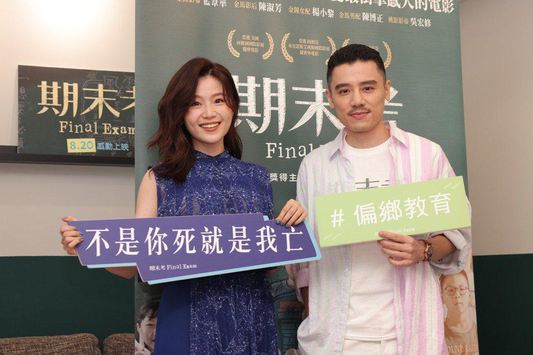 楊小黎(左)、邱志宇最近宣傳新片「期末考」。記者李政龍攝影
