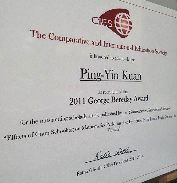 政治大學社會學系教授關秉寅2011年獲得美國比較教育評論(CER)年度論文獎。 ...