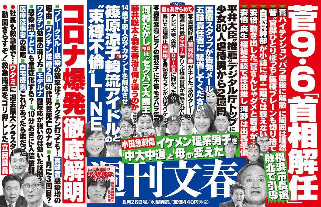 日本著名老牌新聞雜誌《週刊文春》,先前才因為爆料東京奧運開幕式的黑暗惡搞,而讓《...