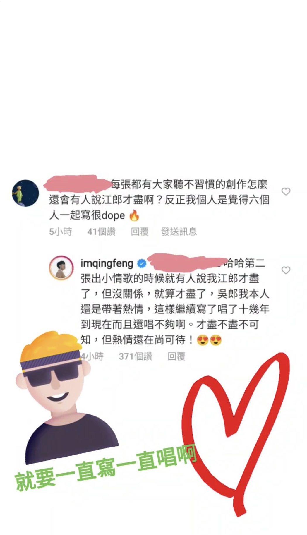 青峰高EQ回覆「江郎才盡」說。圖/摘自IG