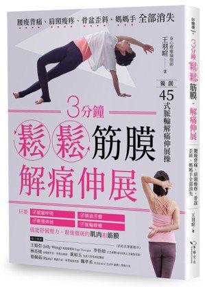 3分鐘鬆鬆筋膜․解痛伸展 圖/出版社提供 書名:3分鐘鬆鬆筋膜˙解痛伸展作...