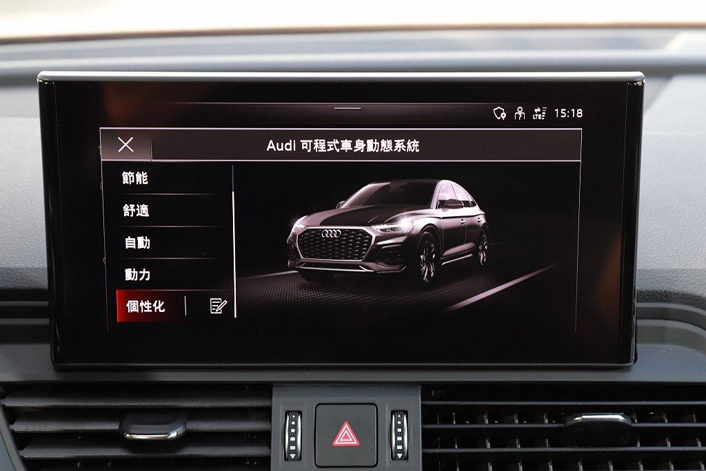 駕駛可透過Audi drive select可程式車身動態系統(節能、舒適、自動...