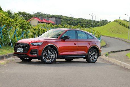 Audi Q5 Sportback試駕!吸引三要素:美背、翹臀、感性