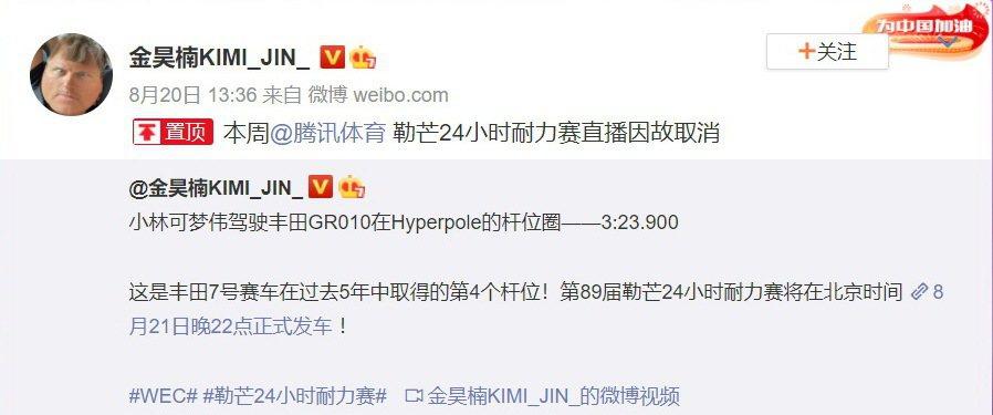 中國賽車解說員金昊楠在私人微博發表「勒芒24小时耐力赛直播因故取消」。 摘自微博
