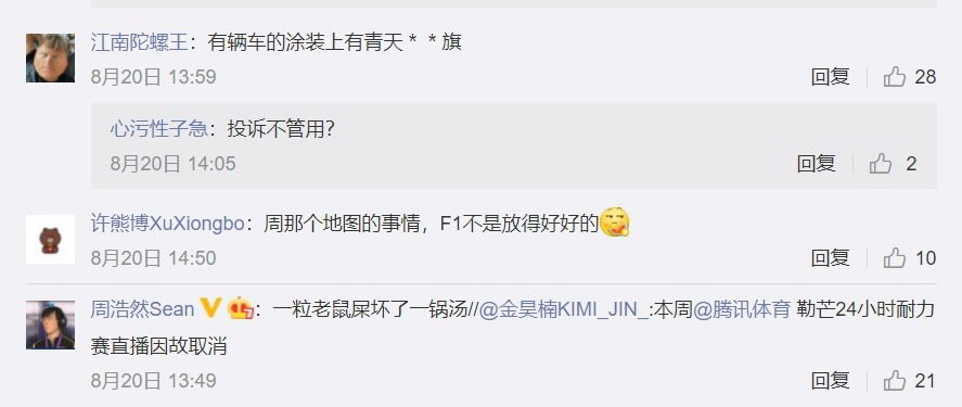 中國網友馬上猜出是因為國旗問題造成直播取消。 摘自微博