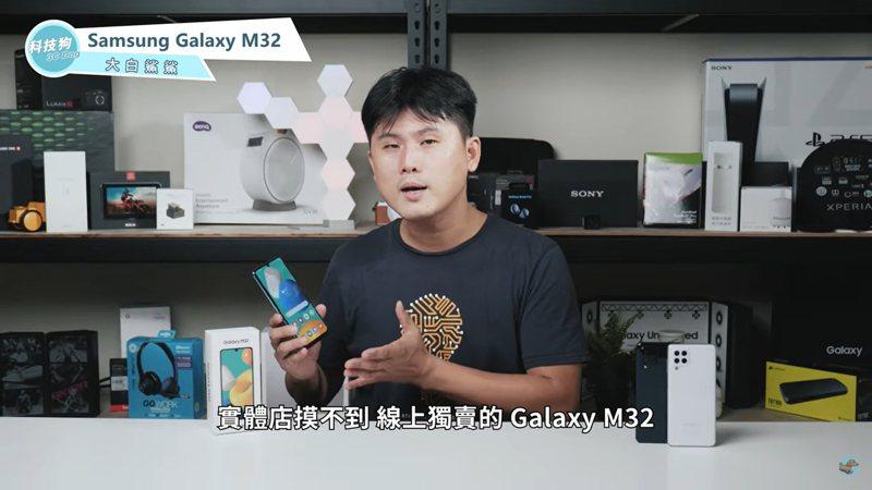 YouTube頻道「科技狗 3C Dog」介紹實體店面摸不到、僅在線上獨賣的Samsung「Galaxy M32」。(翻攝自YouTube頻道「科技狗 3C Dog」)
