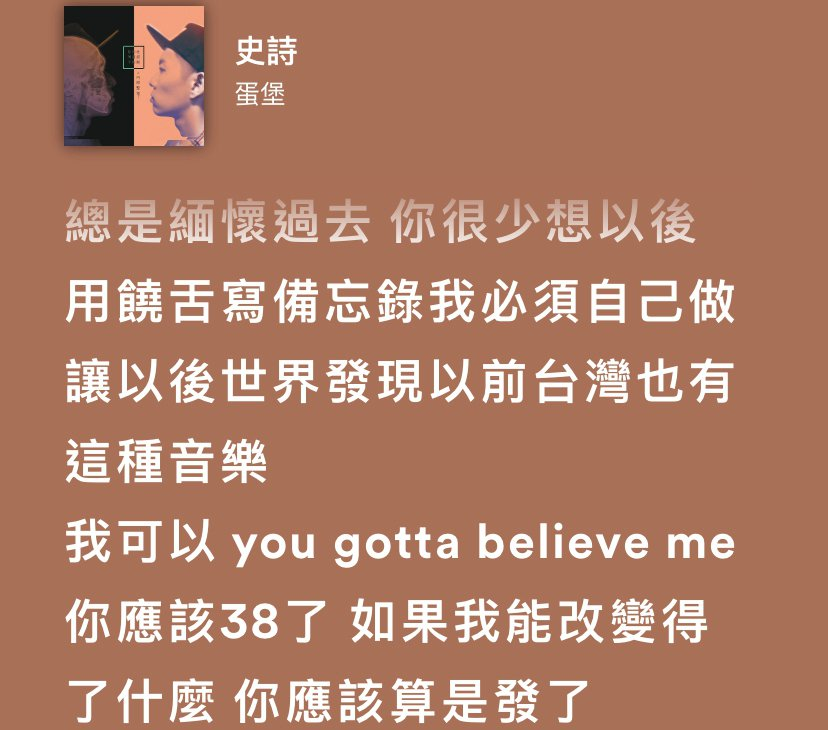 網友發現蛋堡8年前的歌竟然神預言如今的狀況。 圖/擷自PTT