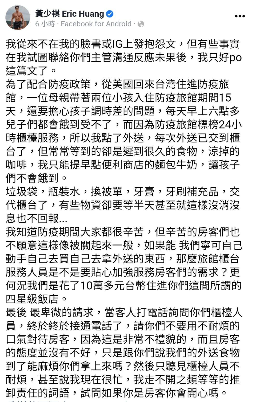 黃少祺怒控防疫旅館服務不佳。 圖/擷自黃少祺臉書