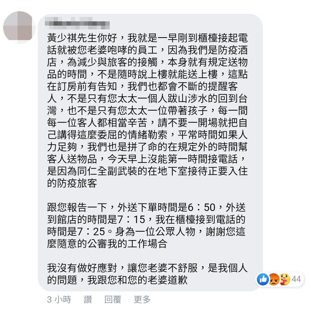 疑似防疫旅館員工出面回嗆。 圖/擷自黃少祺臉書