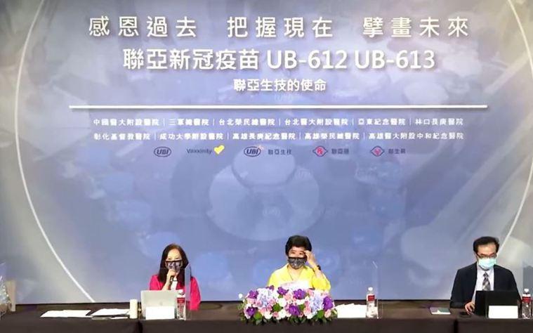聯亞疫苗EUA申請未過,董事長王長怡(中)今天舉行網路直播記者會說明。圖擷取自聯...