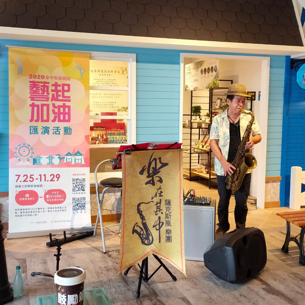 台中市政府推「藝起加油」受理街頭藝人線上報名,9到10月重回街頭演出。圖/台中市