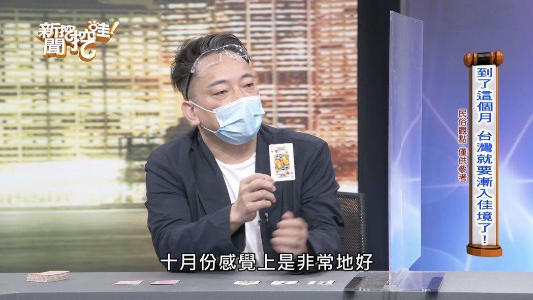 詹惟中在節目上抽到紅心牌。圖/摘自YouTube