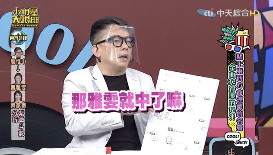 詹惟中在節目上預言曹雅雯拿下歌后。圖/摘自YouTube