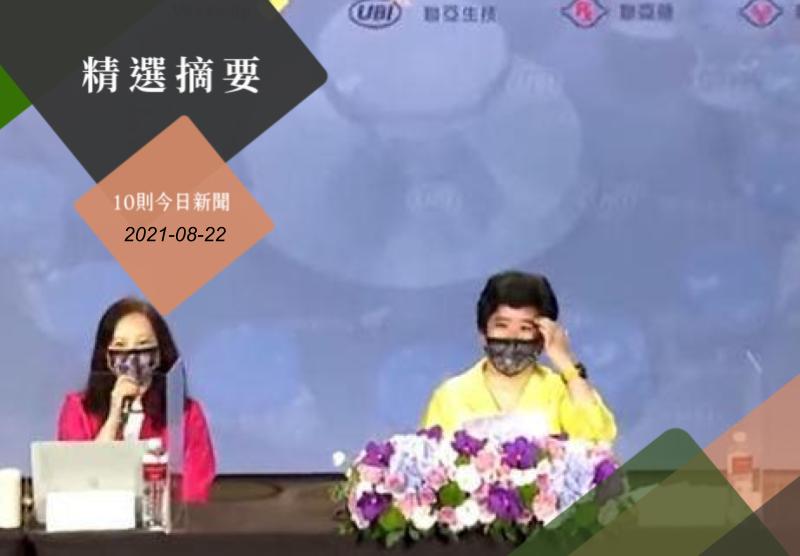 聯亞疫苗EUA申請未過,董事長王長怡(右)今天舉行網路直播記者會說明。圖擷取自聯亞科記者會