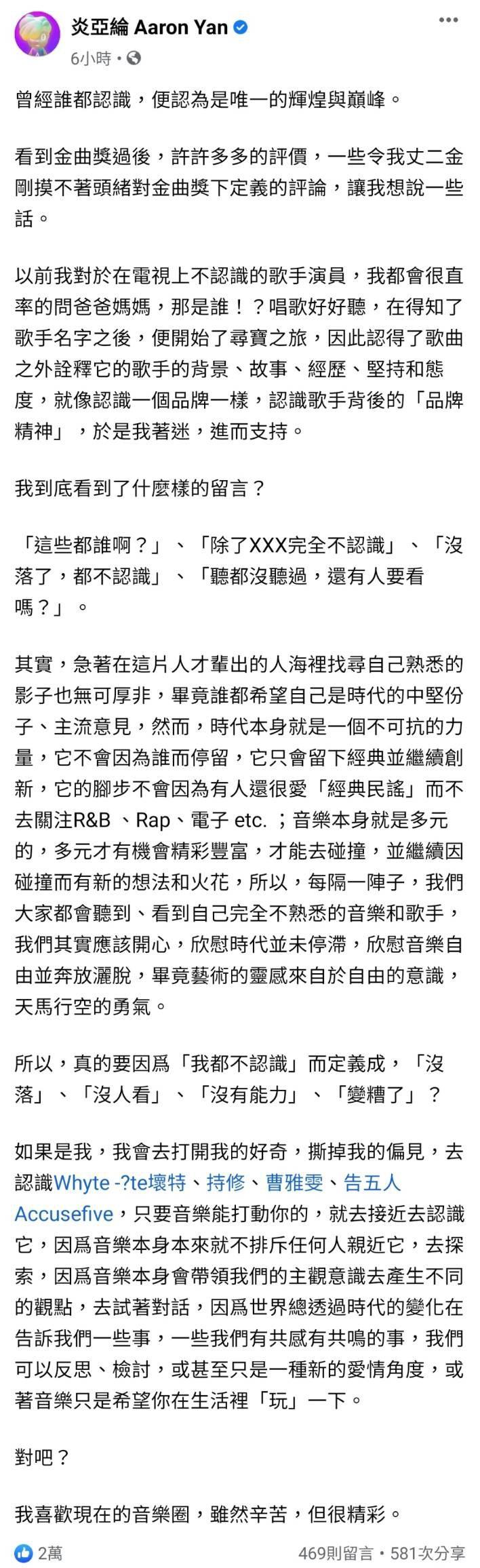 今年金曲獎典禮於本月21日舉行,炎亞綸今(23日)凌晨則在臉書發表感想。 圖/擷...