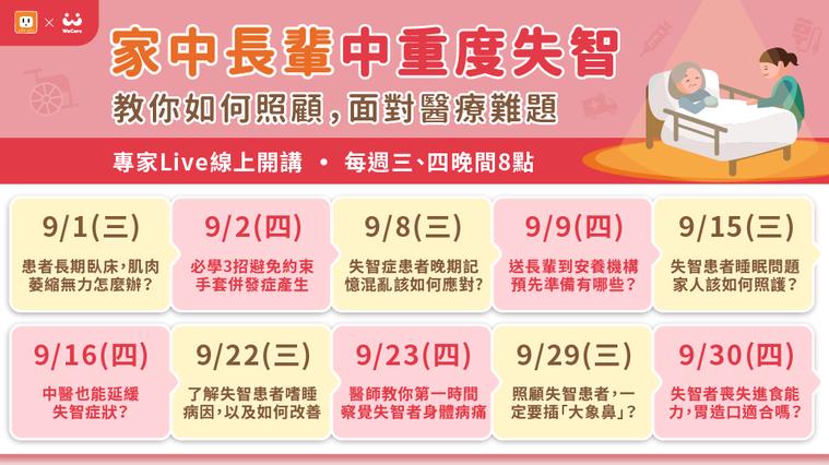 聯合報與WaCare推出 9 月免費線上課程時間表。 圖/WaCare提供
