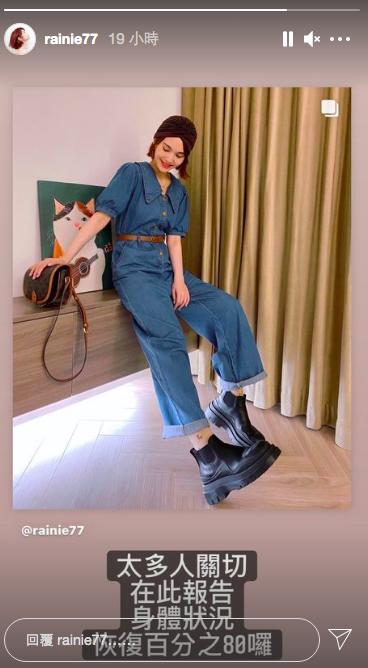 楊丞琳也藉由貼出美照時,於限時動態中表示,身體狀況恢復80%,要粉絲們勿擔心。圖...