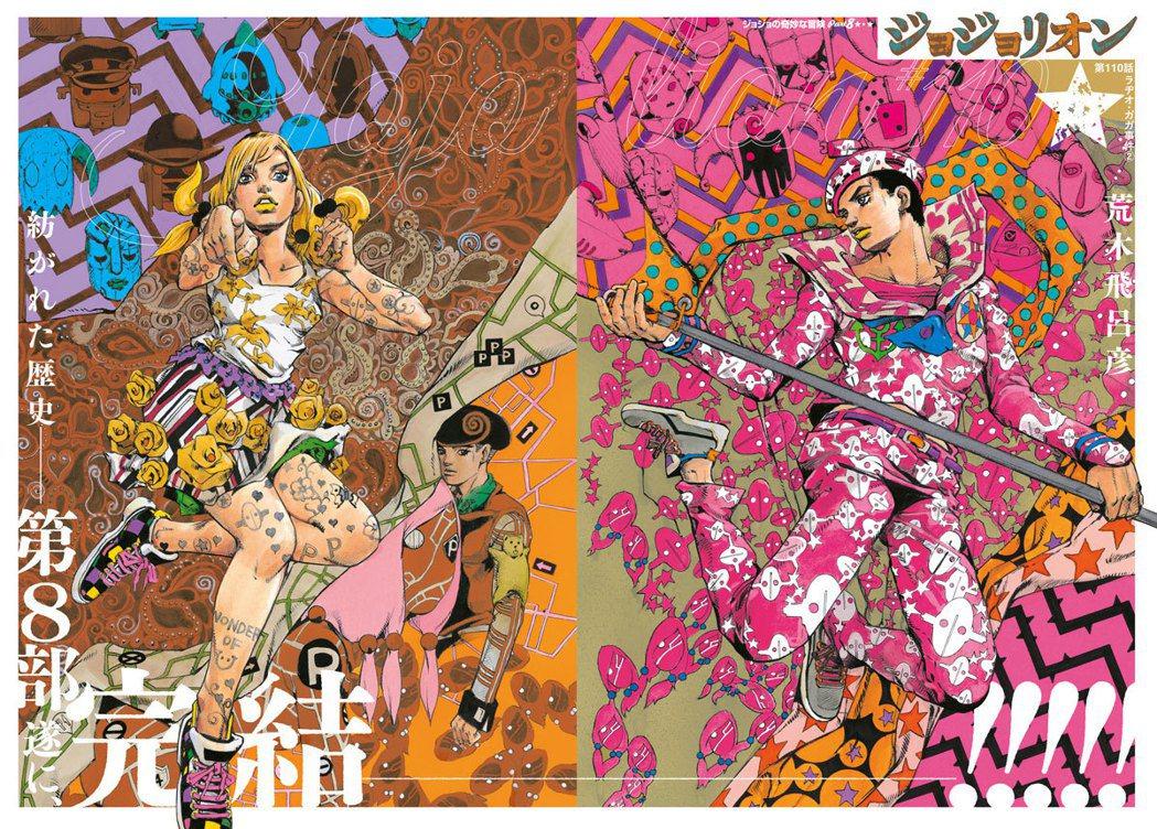 《JOJOLION》已在 8 月 19 日發布最終話。圖:集英社