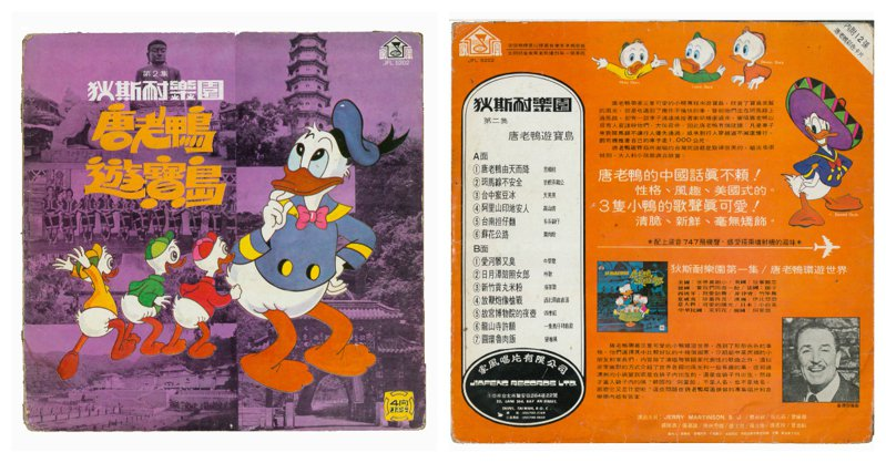 《唐老鴨遊寶島》封面與封底。1977年,家風唱片(圖/林太崴提供)