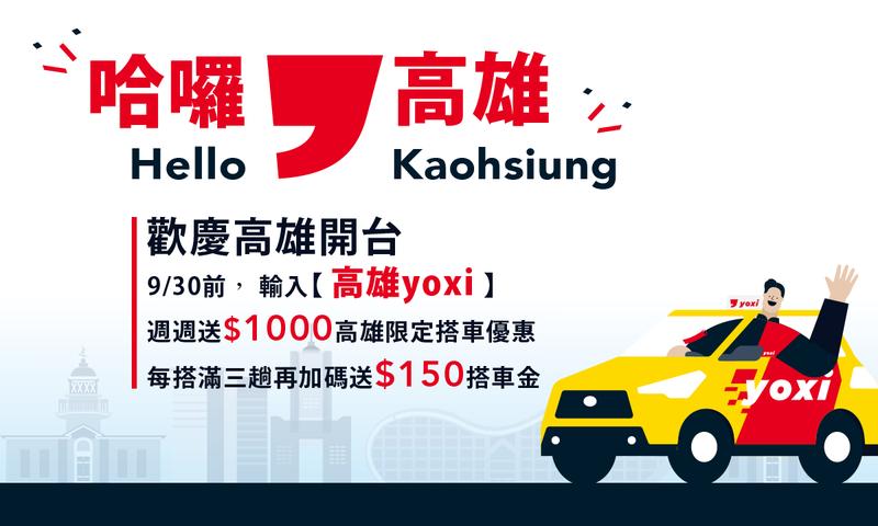 yoxi前進高雄!週週送千元搭車金。業者提供