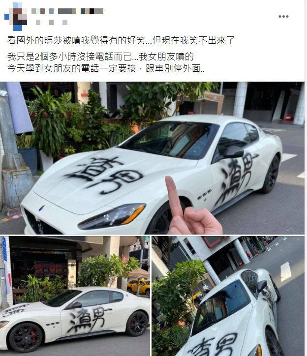 臉書暱稱「林小彬」的男子,因女友生日想給驚喜,不料女友醋勁大發,在他所開的瑪莎拉...