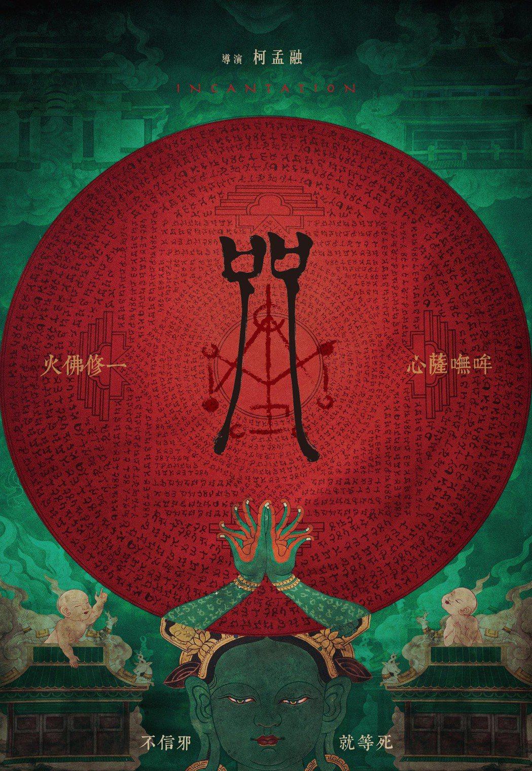 台灣恐怖鬼片「咒」發布駭人的前導預告。圖/牽猴子提供