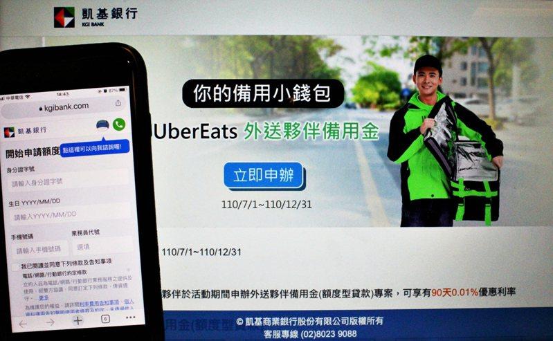 凱基銀行推出 Uber Eats 外送合作夥伴專屬備用金。圖/凱基銀行提供