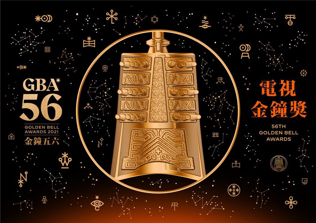 第56屆金鐘獎公布主視覺。圖/三立提供
