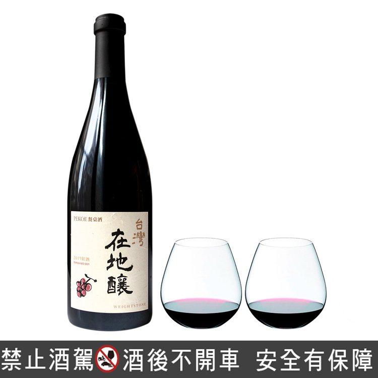 台灣在地釀2019紅酒乙瓶,搭配奧地利RIEDEL的O系列水晶杯乙組兩只,原價3...