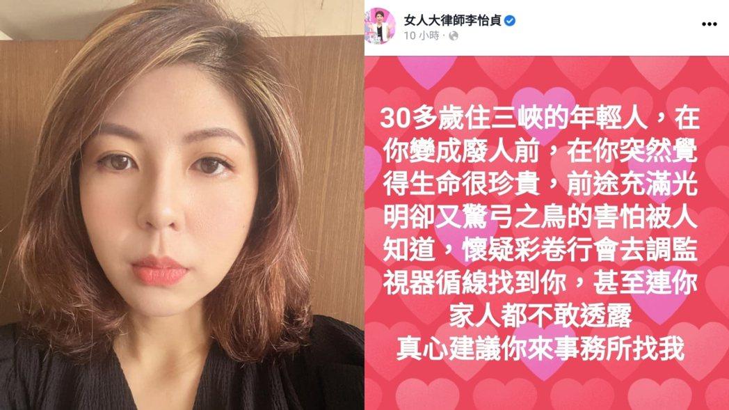 律師李怡貞向27億頭彩得主喊話。 圖/擷自律師李怡貞臉書臉書