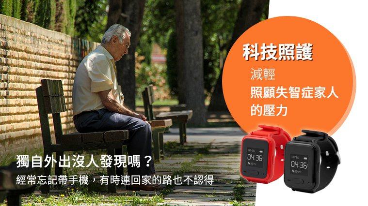 聯絡不上獨自居住的家人,科技照護能幫忙。 圖/台灣大哥大提供