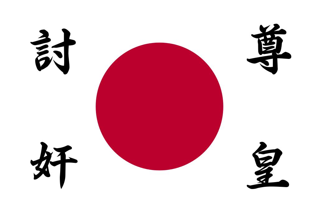 皇道派叛軍使用的旗幟。 圖/維基共享