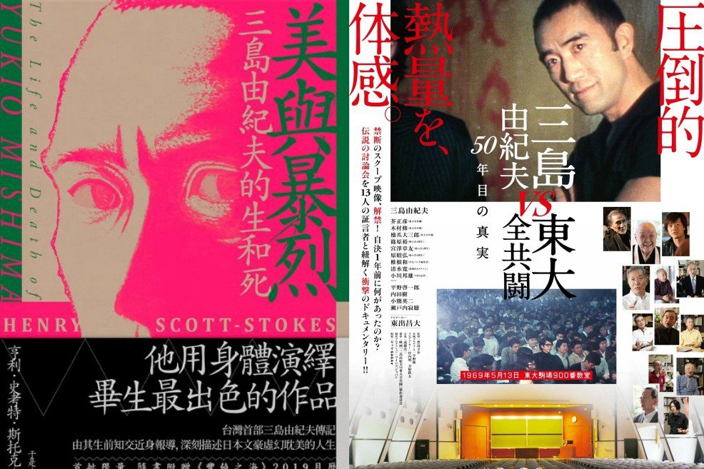 《美與暴烈》一書,及紀錄片《三島由紀夫 VS 東大全共闘:第50年的真相》,都是理解當年三島與東大全共鬪那場激辯的重要作品。  圖/《美與暴烈》、《三島由紀夫 VS 東大全共闘:第50年的真相》